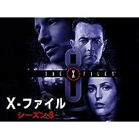 X-ファイル シーズン8 (字幕版)