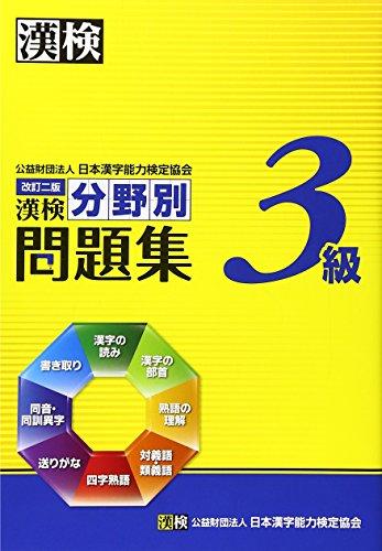日本漢字能力検定協会『漢検 分野別問題集』