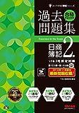 合格するための過去問題集 日商簿記2級 '17年2月検定対策 (よくわかる簿記シリーズ)