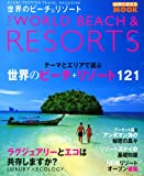 世界のビーチ&リゾート 2010 (地球の歩き方ムック) 画像