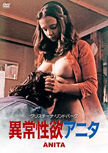 異常性欲アニタ [DVD]
