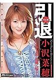 引退 小沢菜穂 完全版 ~小沢菜穂 故郷に帰る~ / million(ミリオン) [DVD]
