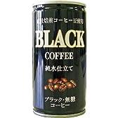 ジャスティス ブラックコーヒー 190g×30本