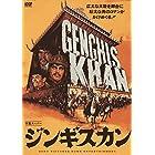 ジンギス・カン [DVD]