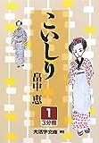 こいしり〈1〉 (大活字文庫)