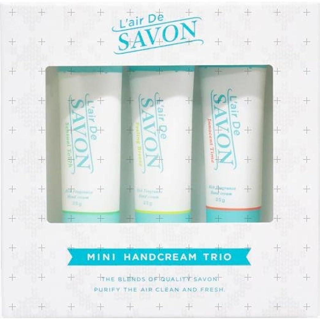 おっとレジ寂しいレール デュ サボン L'air De SAVON ミニ ハンドクリーム トリオ 25g×3本セット 訳あり fs