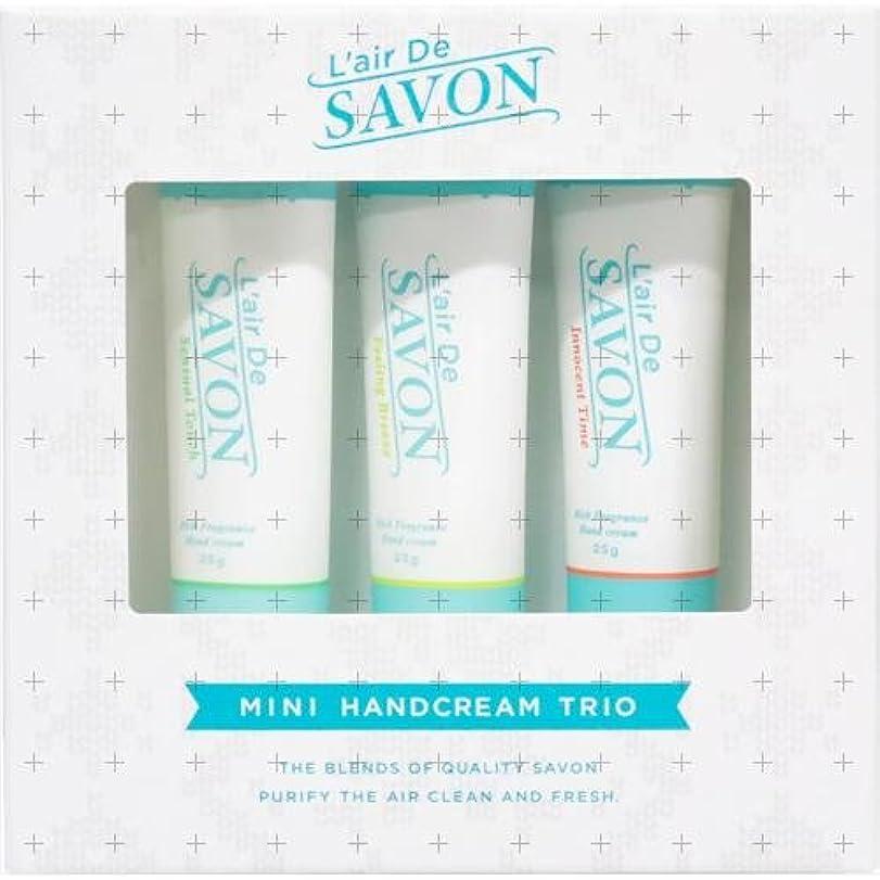 レール デュ サボン L'air De SAVON ミニ ハンドクリーム トリオ 25g×3本セット 訳あり fs