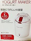 YAMAZEN(山善)ヨーグルトメーカー YMR-1000-W