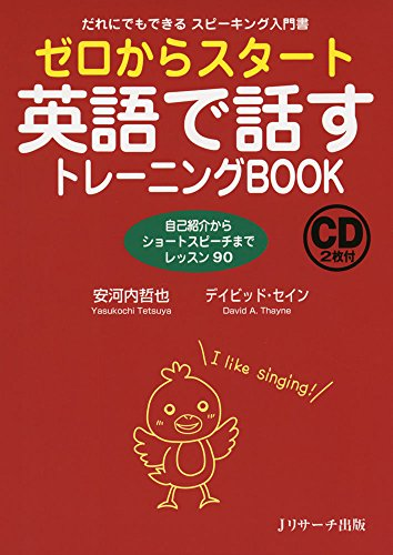 ゼロからスタート英語で話すトレーニングBOOKの詳細を見る
