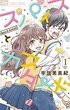 サクラリズム (フラワーコミックス / 宇佐美 真紀 のシリーズ情報を見る