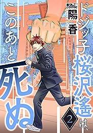 ドジッ子桜沢遙は、このあと死ぬ : 2 (アクションコミックス)