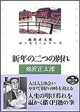新年の二つの別れ 池波正太郎エッセイ・シリーズ3 (朝日文庫 い 10-8 池波正太郎エッセイ・シリーズ 3)