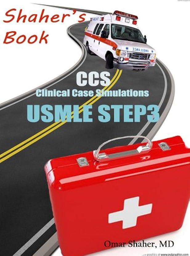 いらいらする継承晩餐Shaher's Book CCS USMLE 3, Part 1 (English Edition)