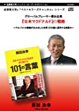 グローバルプレーヤー輩出企業 『日本マクドナルド』の戦略~アルバイトの経験が生み出した世界120カ国に通用する発想力~ (起業家大学ベストセラーズチャンネルシリーズ)