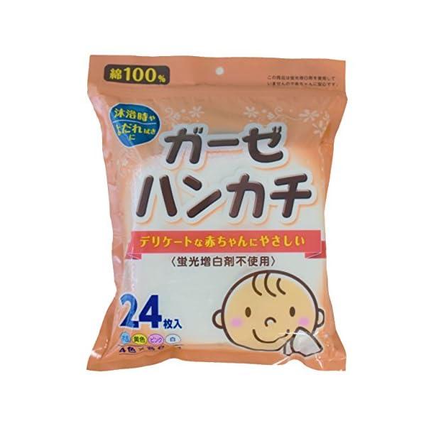 【Amazon.co.jp限定】ガーゼハンカチ 24枚の商品画像