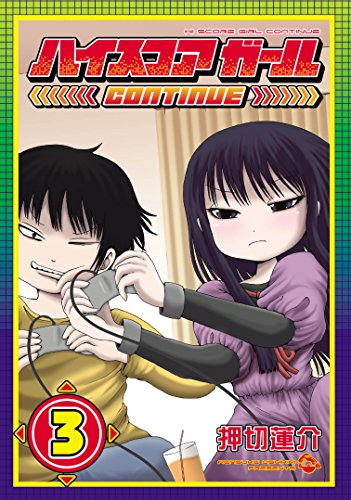 ハイスコアガール CONTINUE(3) (ビッグガンガンコミックススーパー)