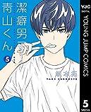 潔癖男子!青山くん 5 (ヤングジャンプコミックスDIGITAL)