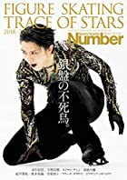 Number PLUS 「FIGURE SKATING TRACE OF STARS 2018-2019」(Sports Graphic Number PLUS(スポーツ・グラフィック ナンバープラス))