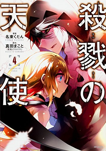 殺戮の天使 4 (MFコミックス ジーンシリーズ)の詳細を見る