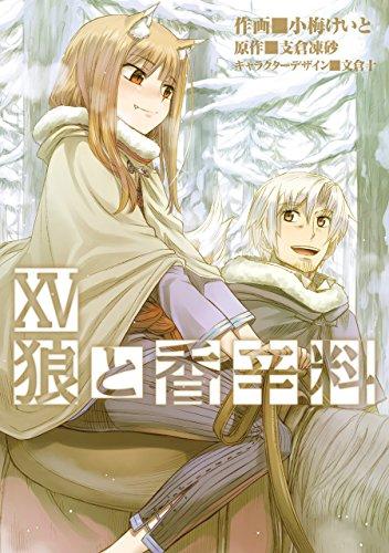 [画像:狼と香辛料(15) (電撃コミックス)]