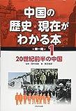 20世紀前半の中国 (中国の歴史・現在がわかる本)