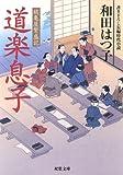 道楽息子ー鶴亀屋繁盛記(6) (双葉文庫)