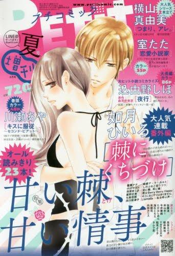 プチコミック増刊 2017年 08 月号 [雑誌]: プチコミック 増刊