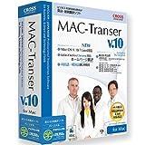 MAC-Transer V10 パーソナル アカデミック版