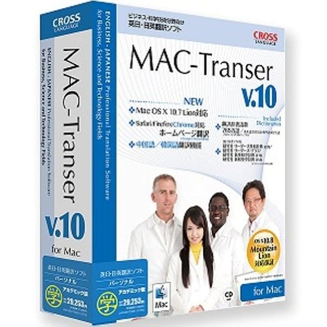 成熟しためる会うMAC-Transer V10 パーソナル アカデミック版