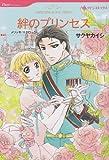 絆のプリンセス (HQ comics サ 6-3)