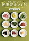 簡単! 美味しい! 楽うま 健康寿命レシピ 「糖尿病・メタボ編」 (OAK MOOK)