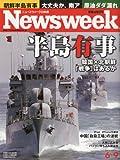 Newsweek (ニューズウィーク日本版) 2010年 6/9号 [雑誌]