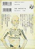 海獣の子供 1 (IKKI COMIX) 画像