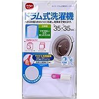 ダイヤコーポレーション 洗濯ネット ドラム式専用ガードネット 35x35cm