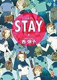 STAY【マイクロ】(4) (フラワーコミックスα)