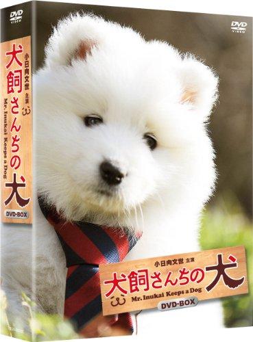 TV版「犬飼さんちの犬」 DVD-BOXの詳細を見る