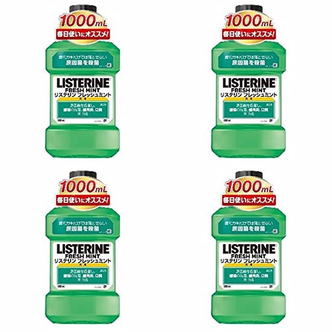 ダイバー真空急性【まとめ買い】薬用 LISTERINE リステリン フレッシュミント 1000ml×4個