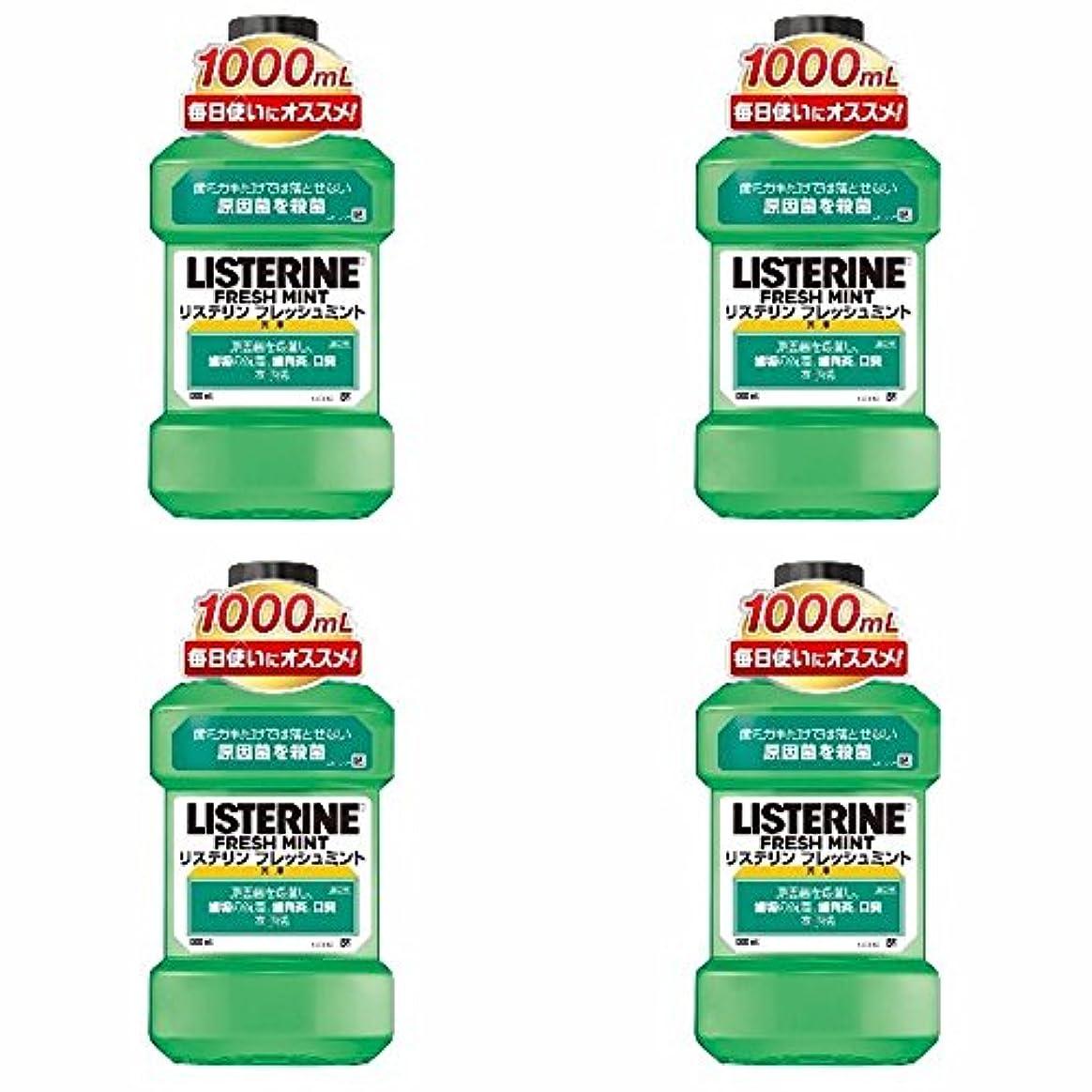 合わせて共役活性化する【まとめ買い】薬用 LISTERINE リステリン フレッシュミント 1000ml×4個