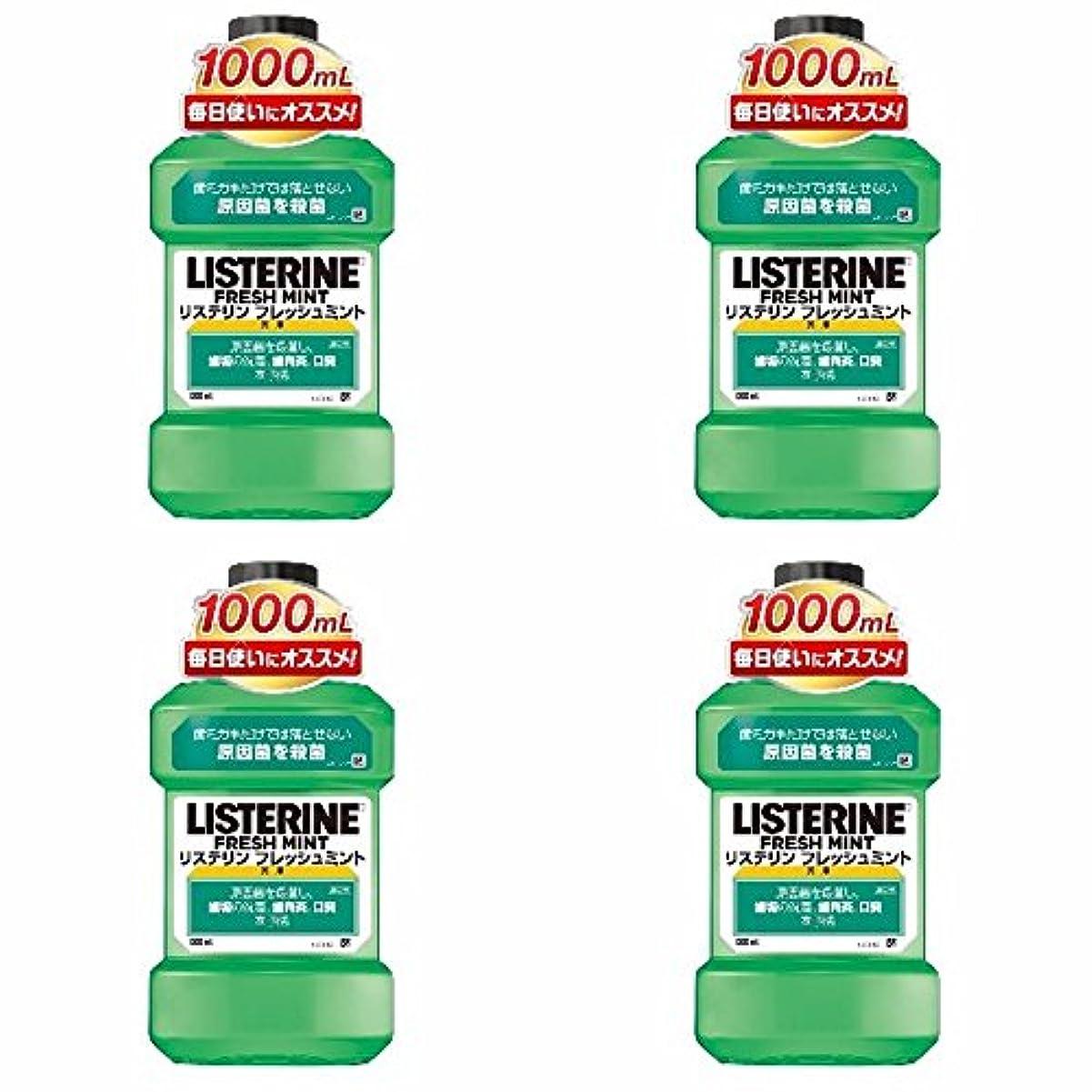 【まとめ買い】薬用 LISTERINE リステリン フレッシュミント 1000ml×4個