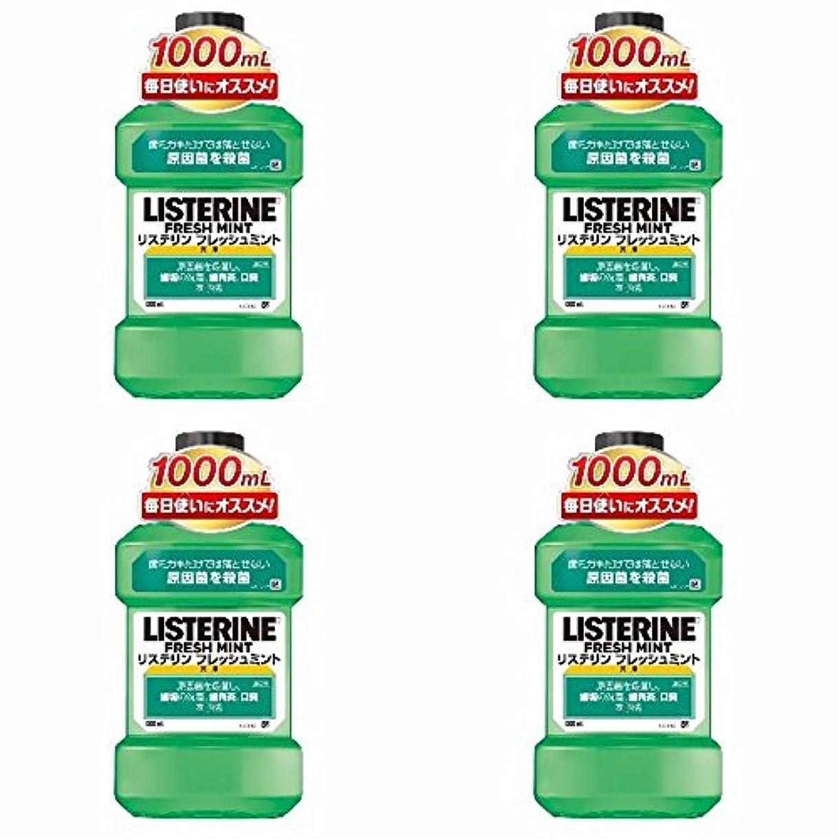準備したダイエット消去【まとめ買い】薬用 LISTERINE リステリン フレッシュミント 1000ml×4個