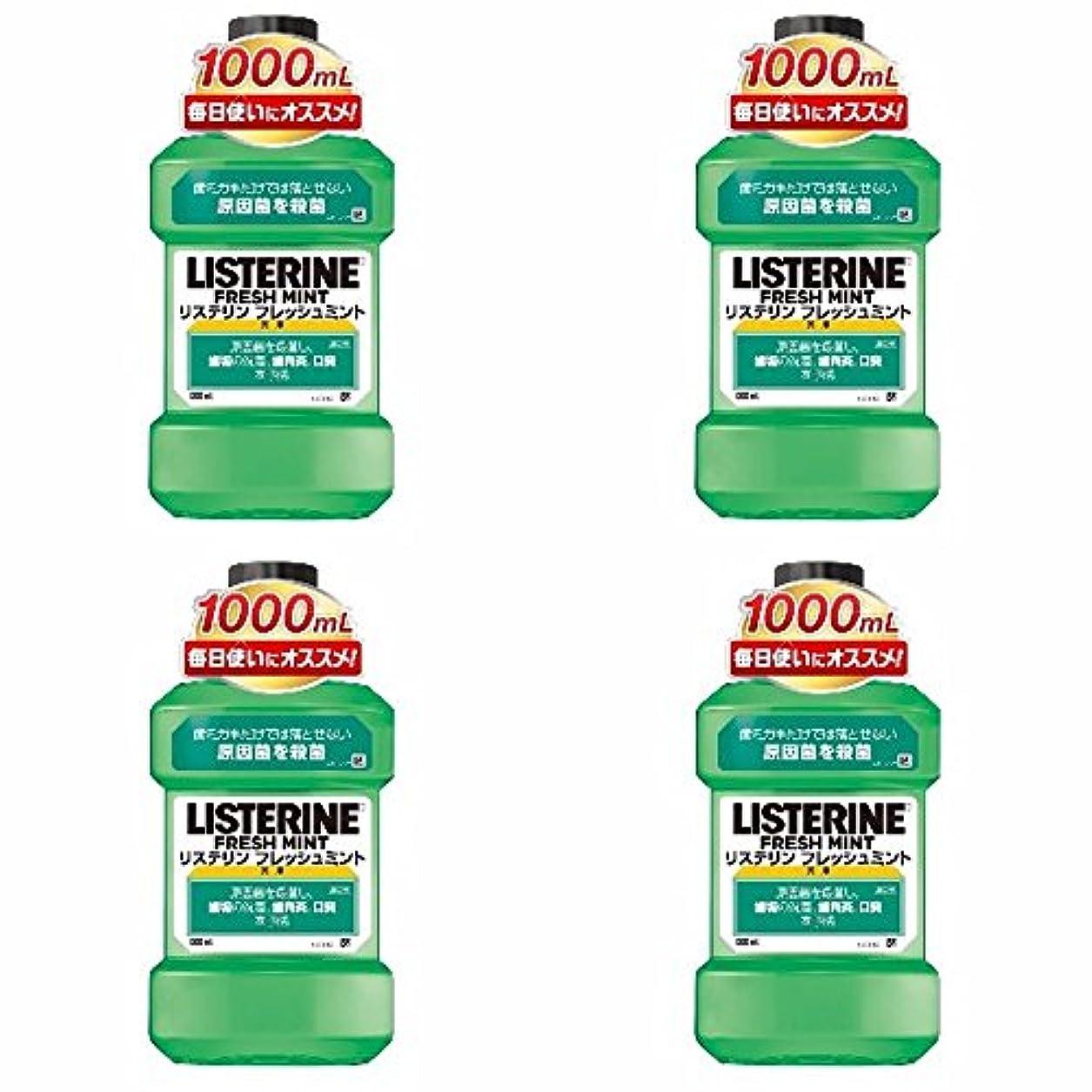 いつでも大腿大臣【まとめ買い】薬用 LISTERINE リステリン フレッシュミント 1000ml×4個