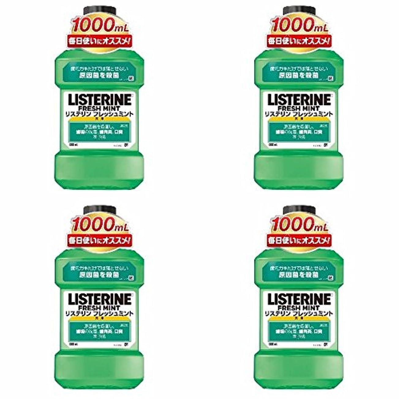 足遺跡調整【まとめ買い】薬用 LISTERINE リステリン フレッシュミント 1000ml×4個