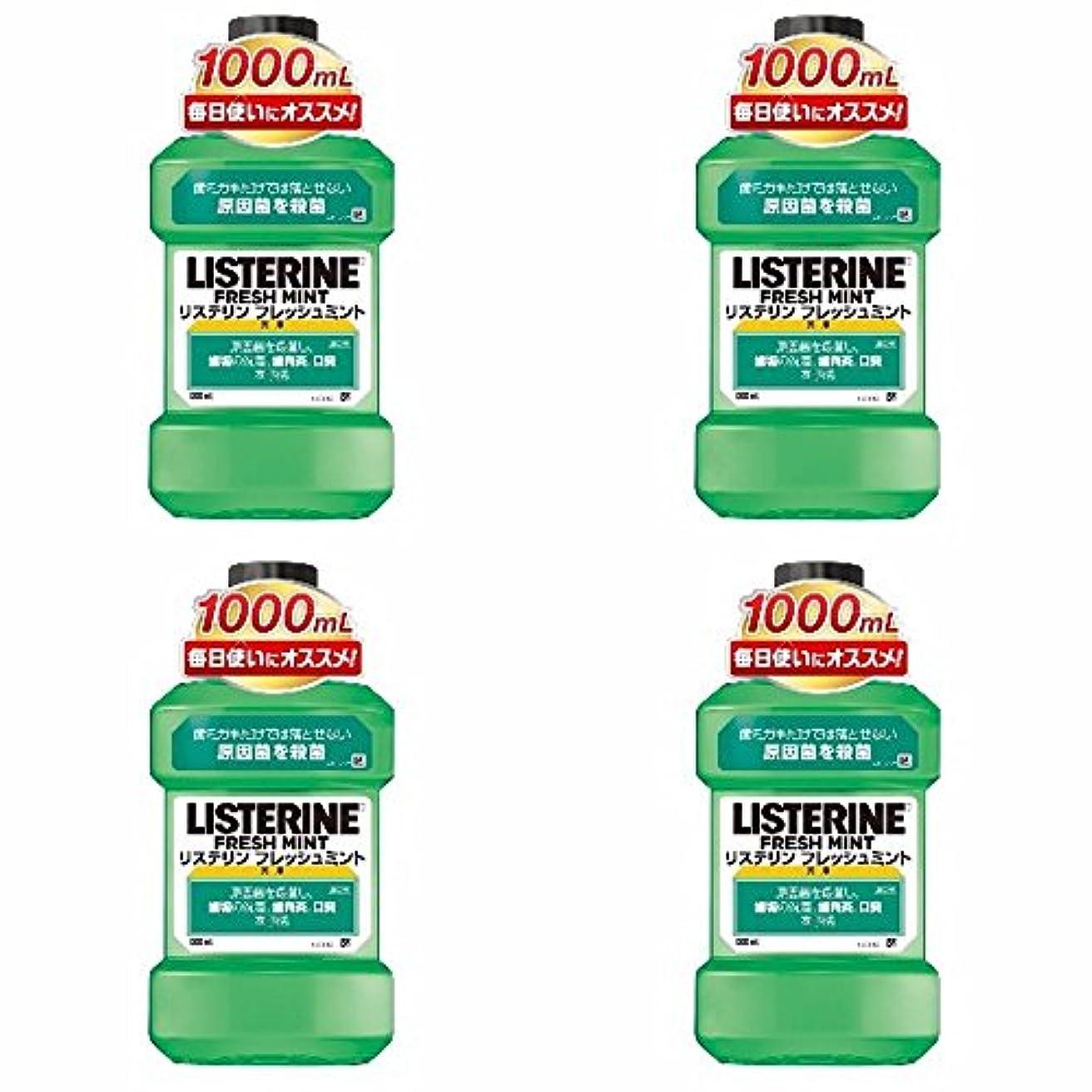 鉱石転用コマース【まとめ買い】薬用 LISTERINE リステリン フレッシュミント 1000ml×4個
