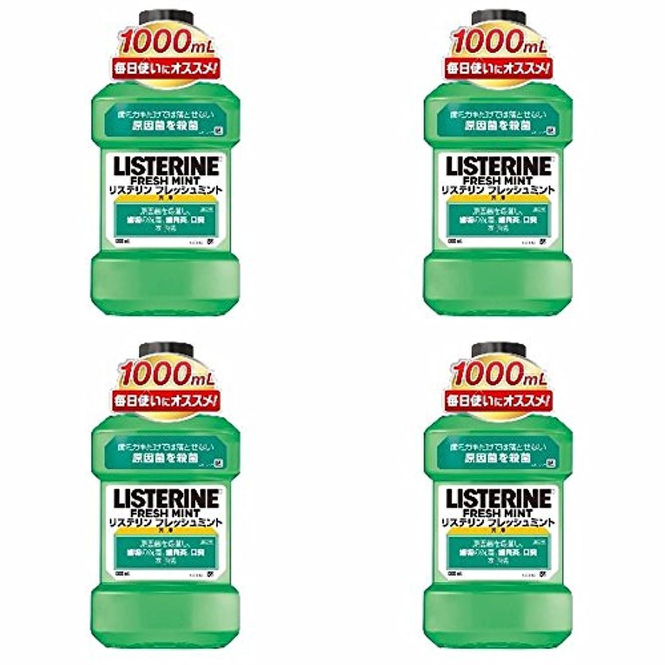 ヒステリックダニ生まれ【まとめ買い】薬用 LISTERINE リステリン フレッシュミント 1000ml×4個