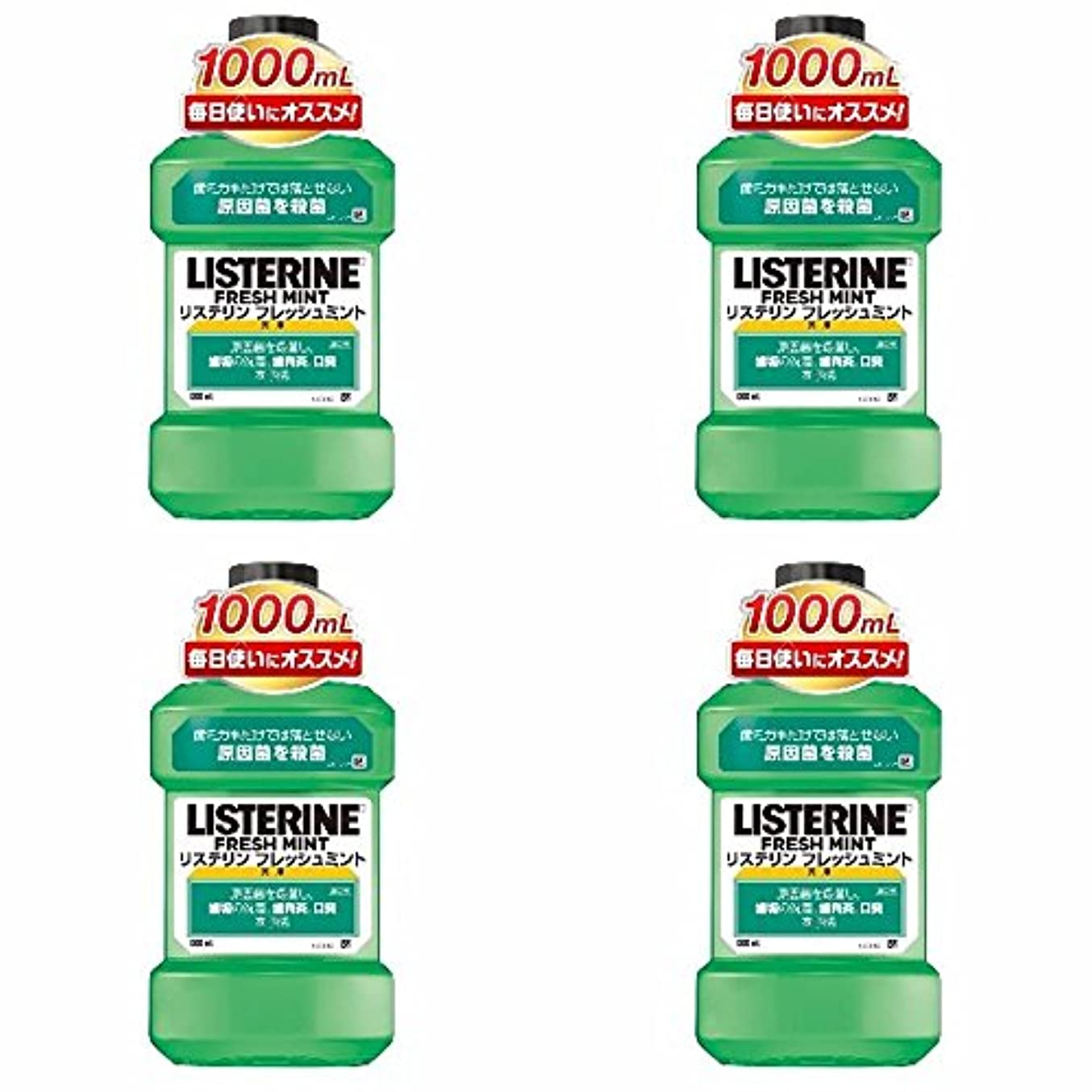 ゴム記憶困った【まとめ買い】薬用 LISTERINE リステリン フレッシュミント 1000ml×4個