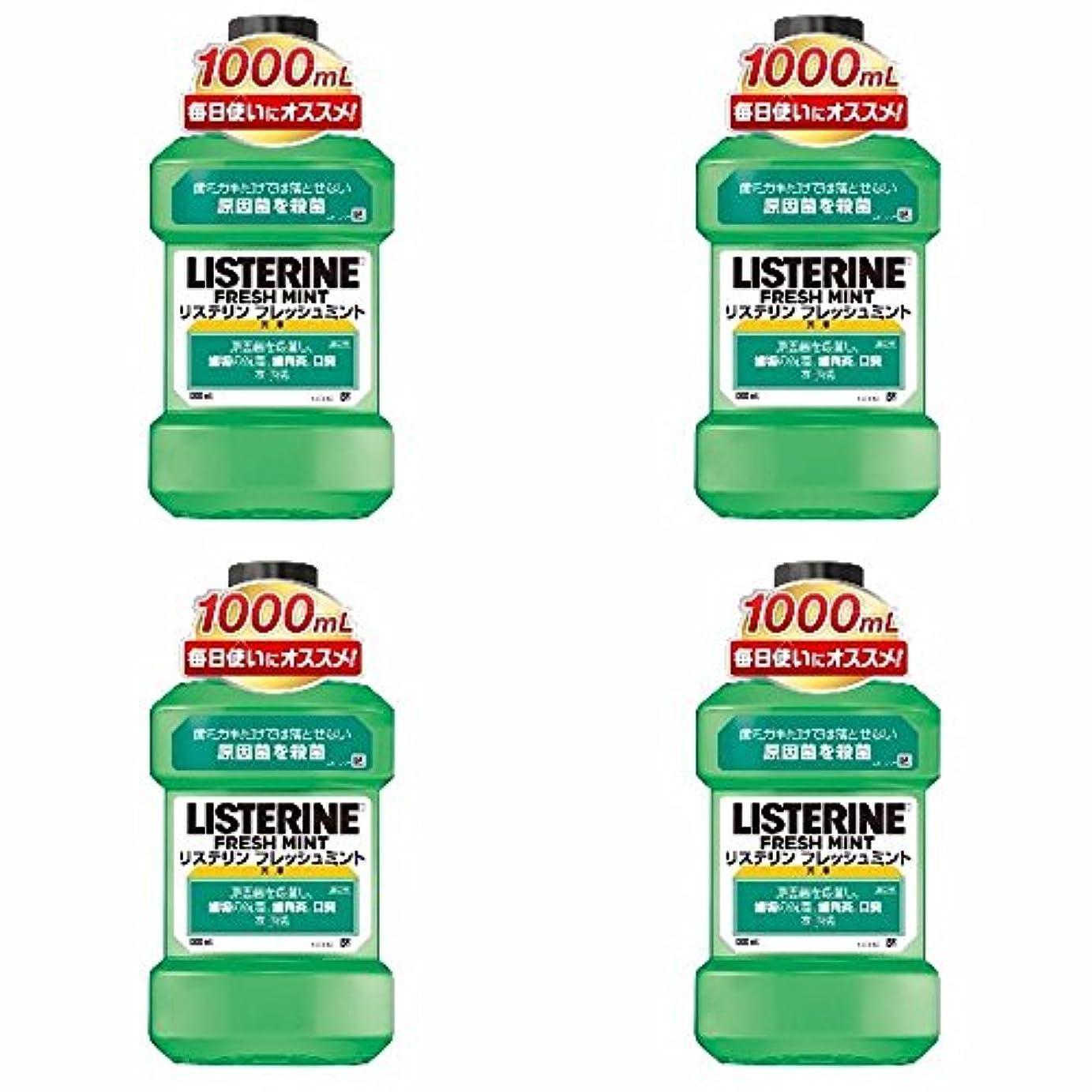 影響力のある叫ぶライバル【まとめ買い】薬用 LISTERINE リステリン フレッシュミント 1000ml×4個