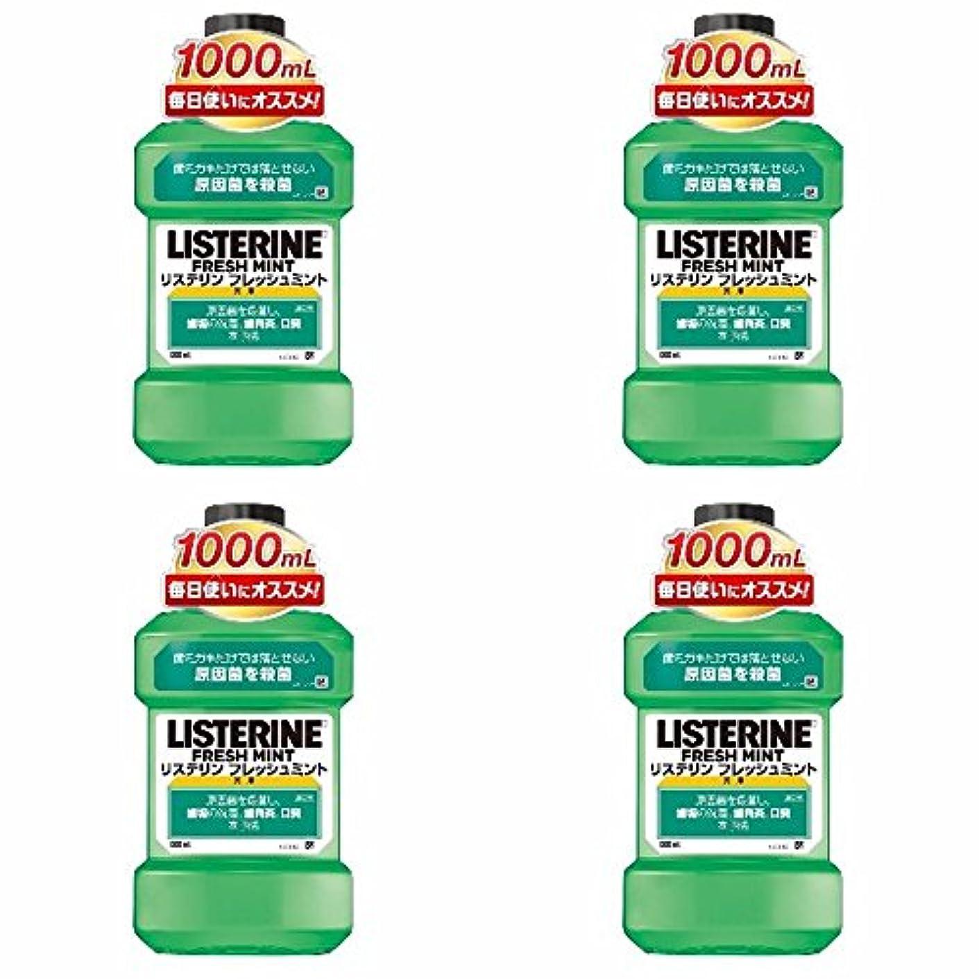 どっちでも維持まばたき【まとめ買い】薬用 LISTERINE リステリン フレッシュミント 1000ml×4個