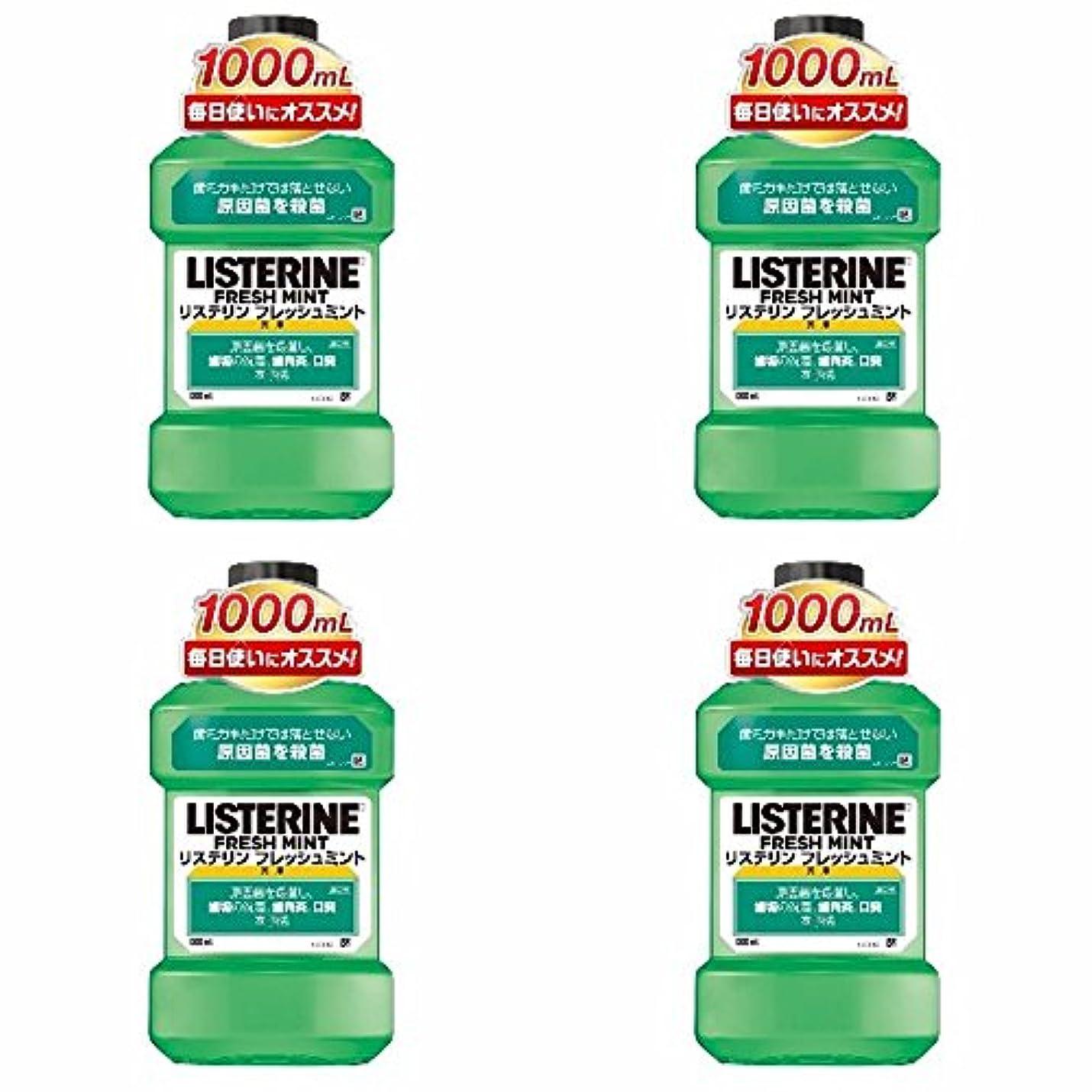 温度計下に向けますスケルトン【まとめ買い】薬用 LISTERINE リステリン フレッシュミント 1000ml×4個