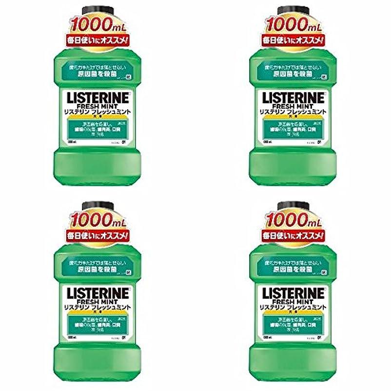 遊び場ティーム良心的【まとめ買い】薬用 LISTERINE リステリン フレッシュミント 1000ml×4個
