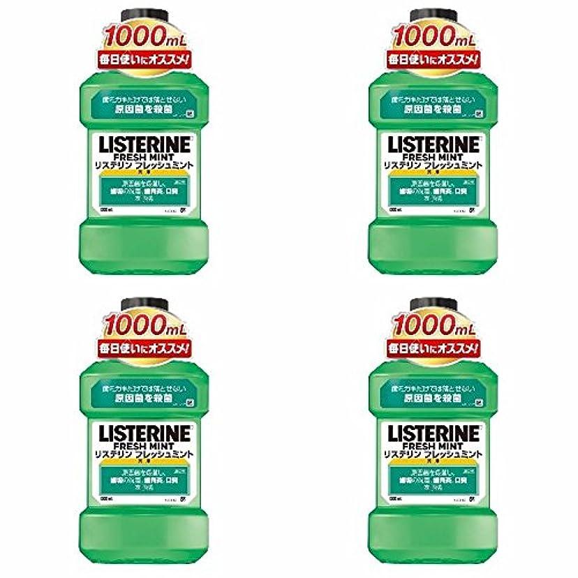 ブリッジ救い挨拶する【まとめ買い】薬用 LISTERINE リステリン フレッシュミント 1000ml×4個